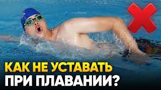 Как не уставать при плавании