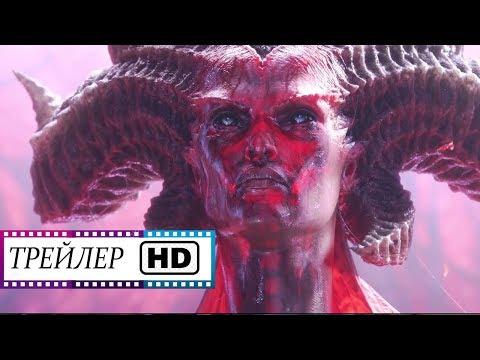 Diablo IV - Все русские трейлеры | Игра | (2020)