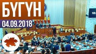 Парламент келди, саясат кызыды, зериккен элге КСДП оюн курат