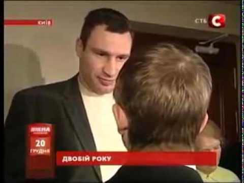 Виталий Кличко Олесю Довгому - Ви такий маленький,...