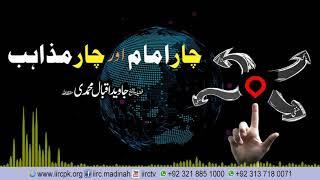 International Islamic Research Center - मुफ्त
