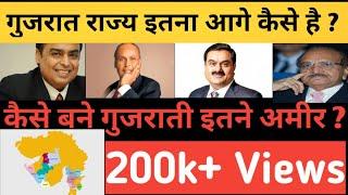 गुजरात राज्य इतना आगे कैसे है ? | कैसे बने गुजराती इतने अमीर ? | यह वीडियो जरूर देखे