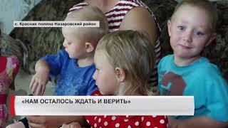 """Программа """"Главные новости"""" на 8 канале за 21.08.2019 - Часть 1"""
