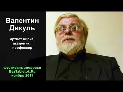 Валентин Дикуль: Лечение без таблеток