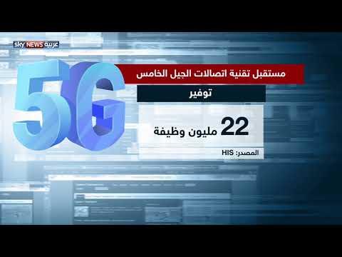 العرب اليوم - شاهد:سباق بين أميركا والصين لتصنيع معدات تقنية الجيل الخامس