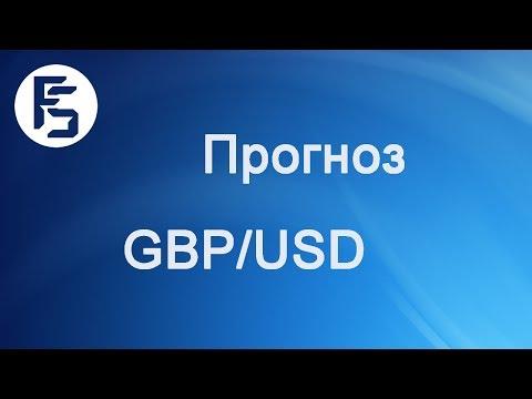 Форекс прогноз на сегодня, 09.08.16. Фунт доллар, GBPUSD
