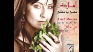 تحميل اغاني Amal Murkus - Taei al fay امل مرقس - تعي ع الفي MP3