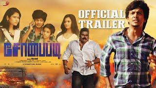 Soan Papdi - Official Trailer | Sri, Sahil, Priya | Director Sivani