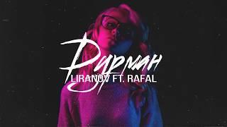 LIRANOV ft. Rafal  - Дурман (2018)