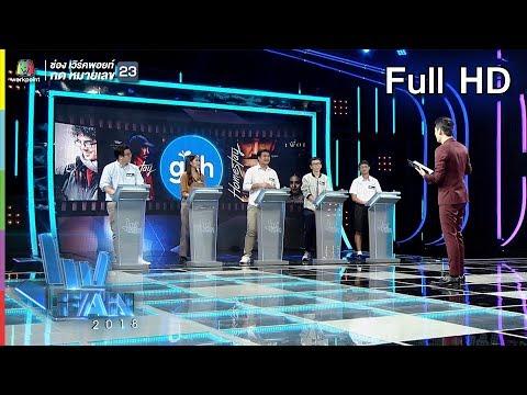 แฟนพันธุ์แท้ 2018 (รายการเก่า) |  GDH | 26 ต.ค. 61 Full HD