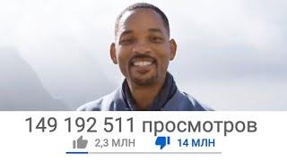 10 САМЫХ ЗАДИЗЛАЙКАННЫХ ВИДЕО YouTube