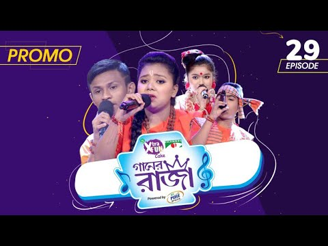 ACI XTRA FUN CAKE CHANNEL i GAANER RAJA | EPISODE 29 | PROMO | Channel i TV