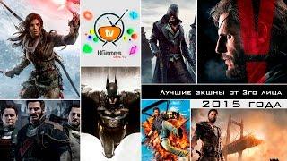 Лучшие экшены, шутеры от 3го лица 2015 года | Best action, shooter games 2015