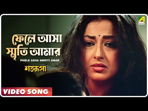 Download jibono lata dekha bengali movie video song classic