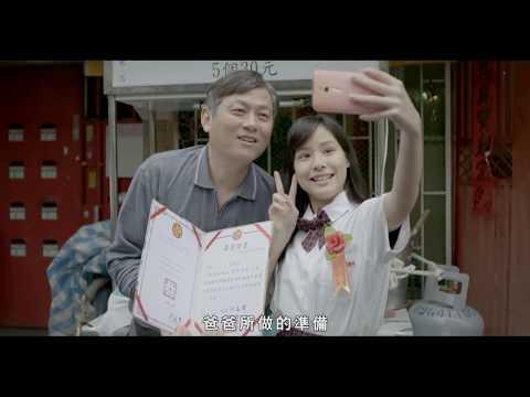兒童及少年未來教育與發展帳戶微電影-幸福的雞蛋糕(中文完整版)