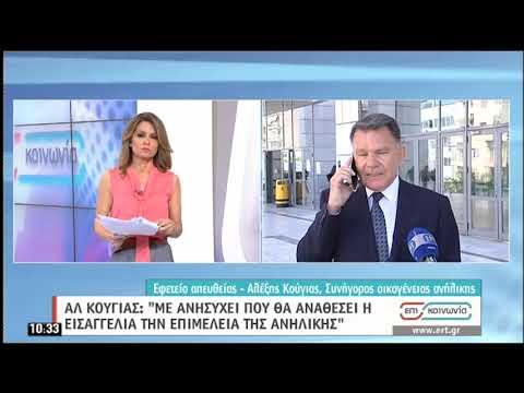 Ο Δικηγόρος της οικογένειας της 10χρονης, Α.Κούγιας , στην ΕΡΤ | 23/06/2020 | ΕΡΤ