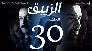 مازيكا مسلسل الزيبق HD - الحلقة الثلاثون و الأخيرة - كريم عبد العزيز وشريف منير-(El Zebaq - Episode (30 تحميل MP3