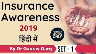 Insurance Awareness by Dr Gaurav Garg in HINDI Set 1 - INSURANCE