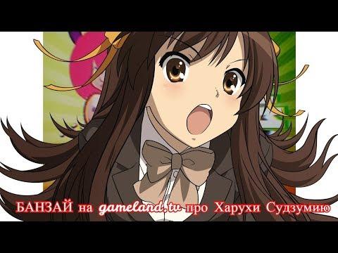 БАНЗАЙ на gameland.tv про Харухи Судзумию