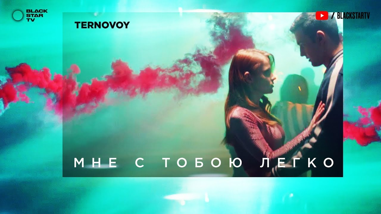 Ternovoy (ex. Terry) — Мне с тобою легко