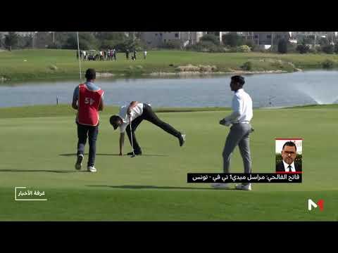 العرب اليوم - شاهد : المنتخب المغربي يُتوج بالبطولة العربية للغولف