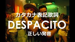 【カタカナ】 Despacito Luis Fonsi ft. Daddy Yankee 【歌詞】