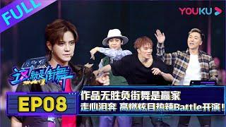 【这就是街舞S2】EP08 Street Dance Of China S2 190706 作品无胜负街舞是赢家 1080P完整版