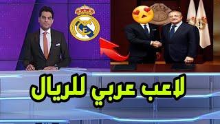 ريال مدريد يعلن رسميا عن ضم لاعب من أصول عربية الى الفريق وإختطافه من برشلونة ...