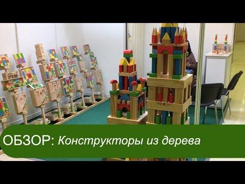 Большие конструкторы Престиж-игрушка