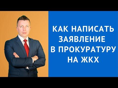 Как написать заявление | жалобу в прокуратуру на ЖКХ - Адвокат по уголовным делам