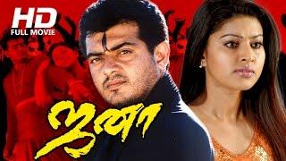 Tamil Full Movie   Jana [ ஜனா ]   Action Movie   Ft. Thala Ajith, Sneha