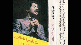 تحميل اغاني Cheb Khaled - Tah Kadrek MP3