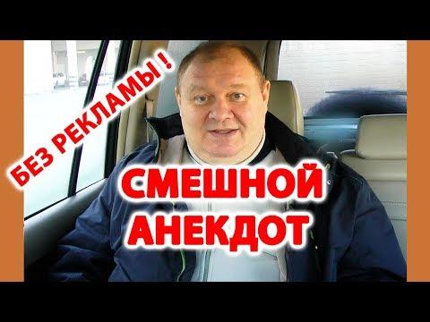 Анекдот про мастера №2  ✌️Смешной анекдот   Видео анекдот   Юмористы   Anekdot   Юмор   Юмор шоу