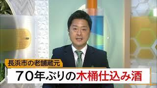 3月25日 びわ湖放送ニュース