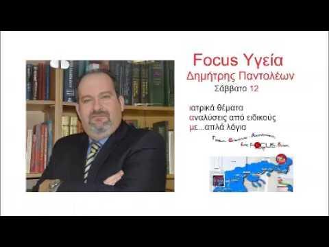 focus ygeia 280117 ΑΡΘΡΟΠΛΑΣΤΙΚΗ ΙΣΧΙΟΥ