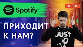 Spotify в России? | Обзор лучшего стримингового сервиса