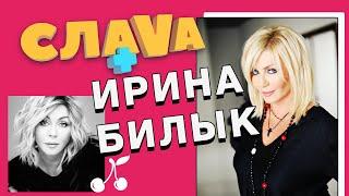 Слава+ Ирина Билык: о том, как осталась без волос, о муже и подготовке к концу света