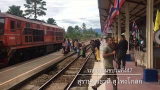 preview picture of video 'สถานีรถไฟรือเสาะ ขบวน447รอหลีกรถเร็วขบวน176'