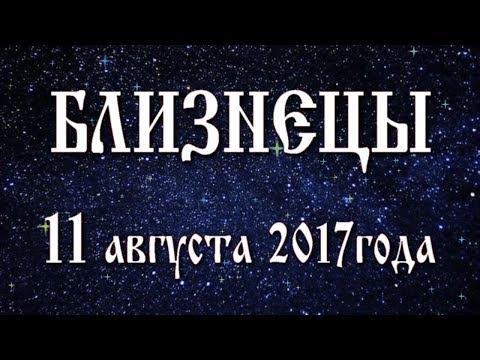 Гороскоп на 2017 год телец мужчина