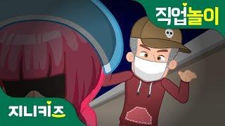 지켜줘요, 경호원 #2   위험에 빠진 아이돌 미미!   꿈 장래희망   직업놀이★지니키즈