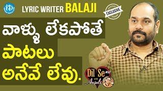 Lyric Writer Balaji Exclusive Interview