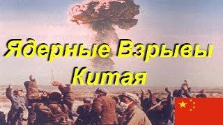 Ядерные Взрывы Китая