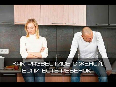 Как правильно развестись с женой, если есть ребенок