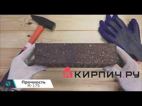 Кирпич облицовочный ПРОВАНС BUNT АНТИК одинарный М-175 Славянский – 2