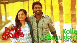 Kolla Alaghukari -  Song Teaser - Navarasa Thilagam