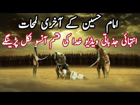 Hazrat Imam Hussain (RA) K Zindagi K Akhri 2 Minutes