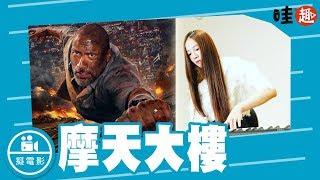 癡電影-摩天大樓(邱俐穎)