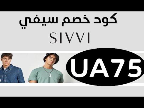 طريقة الشراء من سيفي - Sivvi بالفيديو