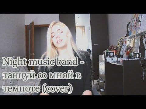 Night music band - танцуй со мной в темноте (cover)