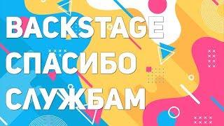 Backstage | Спасибо службам | 2 сезон 2018
